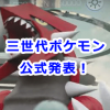 【ポケモンGO】第三世代ポケモンが今週末に登場!新たなレイドボスも