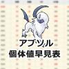 【ポケモンGO】アブソル個体値早見一覧表!100%CPは1303または1629!