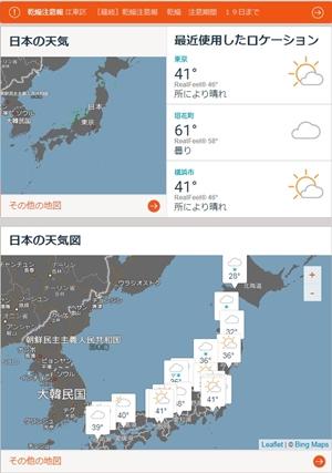 ポケモンgo 天候ブースト