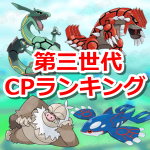 【ポケモンGO】第三世代ポケモンのCPランキング!強いポケモンをチェックしよう
