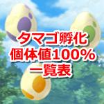 【ポケモンGO】タマゴ孵化の個体値100%一覧表をご紹介!第三世代にも対応しているよ