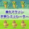 【ポケモンGO】進化マラソン計算シミュレーター