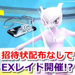 【ポケモンGO】招待状が配布されていないのにEXレイドが開催されるバグが海外で発生!