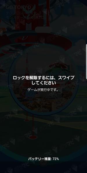 ゲームツールズ画面ロック