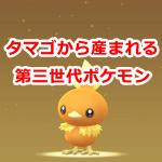【ポケモンGO】第三世代のタマゴから産まれるポケモン一覧