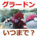 【ポケモンGO】グラードンはいつまで?日本時間2018年1月15日まで出現!