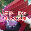 【ポケモンGO】グラードンのオススメ技!最強の地面タイプポケモンに仕上げよう
