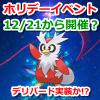 【ポケモンGO】ホリデーイベント開催の情報がリーク!デリバード登場か!?