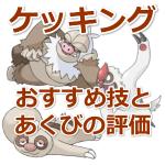 【ポケモンGO】ケッキングのおすすめ技構成!ジム戦攻防とあくびの評価、レア度や巣