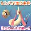 【ポケモンGO】ヒンバスからミロカロスへの進化条件は?進化形のミロカロスって強いの?