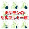 【ポケモンGO】ポケモンの影(シルエット)一覧【第三世代対応版】