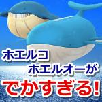 【ポケモンGO】ホエルコ、ホエルオーがとにかくでかい!ジムバトルにも影響が・・・!