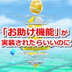 【ポケモンGO】レイドバトルにお助け機能が実装されたらいいのに・・・!