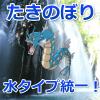 【ポケモンGO】たきのぼりギャラドス爆誕!水タイプ一致技構成でキュウコンソロレイドに勝利!