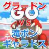 【ポケモンGO】グラードン対策には「たきのぼり/ハイドロポンプ」ギャラドス!