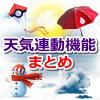 【ポケモンGO】天候ブーストを徹底解説!天気の種類、タイプ、効果まとめ