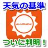 【ポケモンGO】天候は「AccuWeather(アキュウェザー)」の天気予報を反映しているよ!