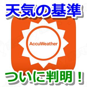 ポケモンGO天気