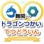 【ポケモンGO】ドラゴン、はがねタイプの捕獲数が伸び悩む…!みんなのメダル進捗は?