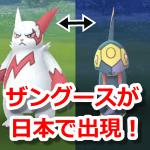 【ポケモンGO】ザングースが日本でも出現!ハブネークと入れ替わり?