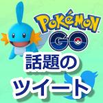 【ポケモンGO】話題のツイート