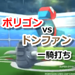 【ポケモンGO】ドンファンvs雨ブーストポリゴン一騎打ち!攻撃モーションがスゴイ