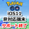 【ポケモンGO】iPhone 5、iPhone 5cなどのiOS11非対応端末のサポートが終了