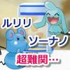 【ポケモンGO】ルリリとソーナノがタマゴからなかなか孵化しない…!第三世代の超難関ポケモン
