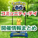 【ポケモンGO】「Pokémon GO コミュニティ・デイ」が毎月開催!