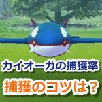 【ポケモンGO】カイオーガの距離が遠い!ゲットチャレンジのコツや捕獲率まとめ