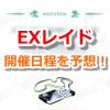 【ポケモンGO】EXレイドの開催日程を予想!これまでの開催日・パス配布日の周期とは?
