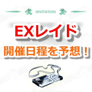 EXレイド開催日程を予想