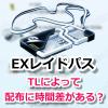 【ポケモンGO】EXレイドパスはトレーナーレベルが低いグループから順に時間差で配布される説