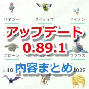 アップデート0.89.1