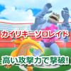 【ポケモンGO】カイリキーソロレイド動画!タイプ相性、天候無しでも高い攻撃力で撃破
