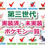 【ポケモンGO】実装済と未実装の第三世代ポケモンまとめ