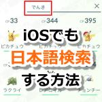 【ポケモンGO】iPhoneはポケモンボックスの検索で日本語入力できない?Gboardでできるよ!