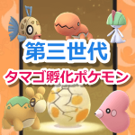 【ポケモンGO】タマゴから産まれる第三世代ポケモン一覧!孵化イベント開催
