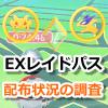 【ポケモンGO】EXレイドパス配布状況調査!1月最後はどんなトレーナーが当選している?