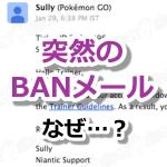 【ポケモンGO】ナイアンティックからアカウント利用停止メールが…。別アカウントと混同?