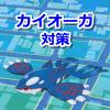 【ポケモンGO】カイオーガ対策ポケモン一覧!技毎にポケモンを使い分けよう