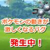 【ポケモンGO】ポケモンの動きが激しくなるバグ発生中!捕まえるのは至難の技…!