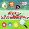 【ポケモンGO】カスタム検索ツール