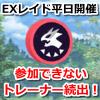 【ポケモンGO】平日開催が続くEXレイド。参加できないトレーナーが続出…!