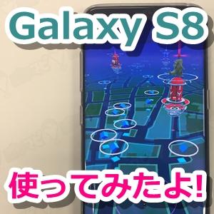 ポケモンGO GalaxyS8