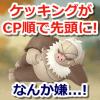 【ポケモンGO】ナマケロをケッキングに進化させたらCP順表示で先頭に…!解せないとの声も