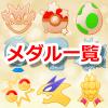 【ポケモンGO】メダルの種類と獲得方法一覧