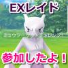 【ポケモンGO】ポケマピ班、EXレイドに参加したよ!バトルからゲットチャレンジまでの体験談
