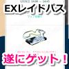 【ポケモンGO】ポケマピ班、EXレイドパスをついにゲット!EXレイド招待までの体験談