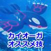 【ポケモンGO】カイオーガのオススメ技!最強の水タイプポケモンをゲットしよう